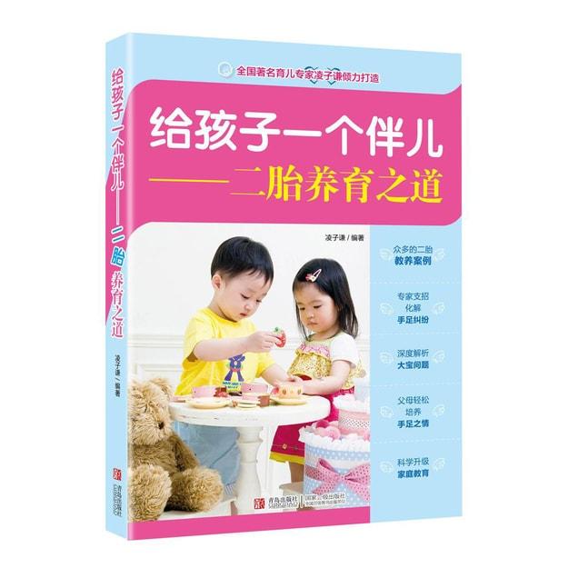 商品详情 - 给孩子一个伴儿 二胎养育之道 - image  0