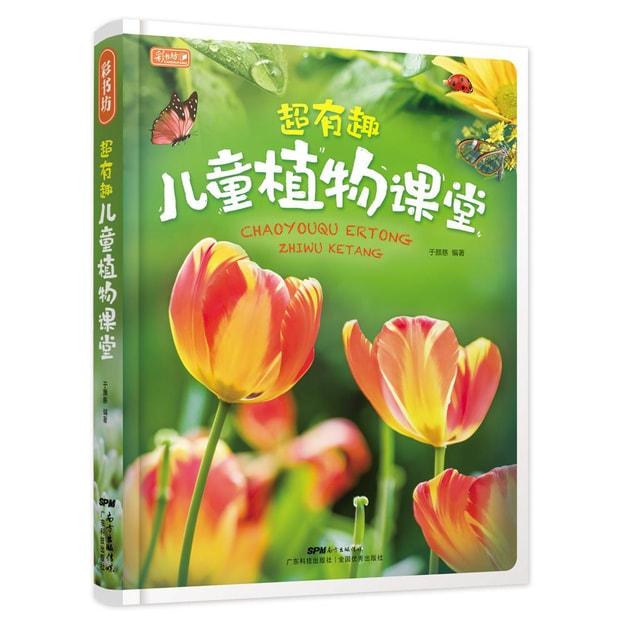 商品详情 - 彩书坊 超有趣儿童植物课堂 - image  0