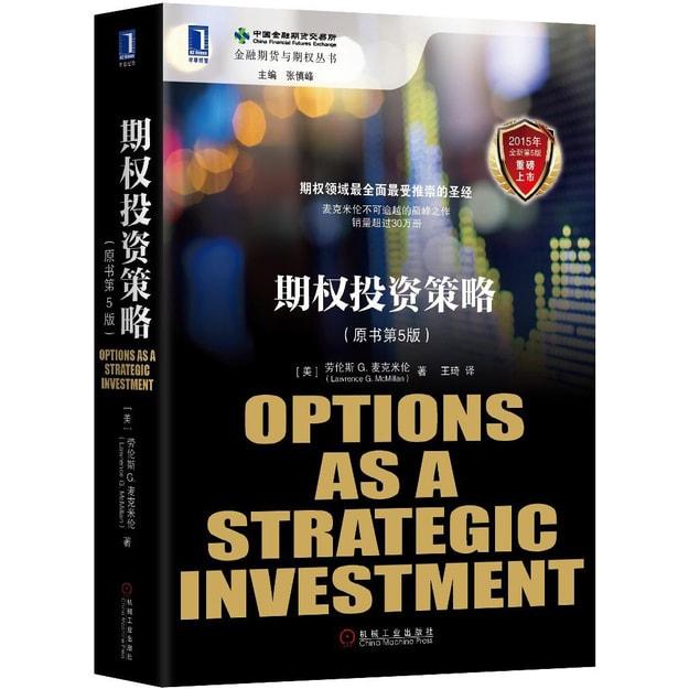 商品详情 - 金融期货与期权丛书:期权投资策略(原书第5版) - image  0