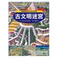 【繁體】古文明迷宮