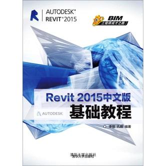 Revit 2015中文版基础教程