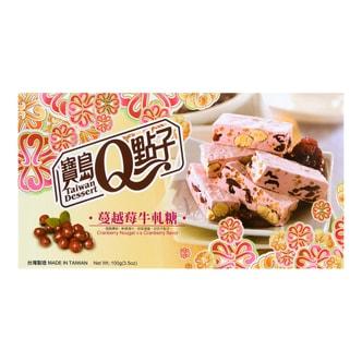 台湾宝岛Q点子 蔓越莓牛轧糖 100g