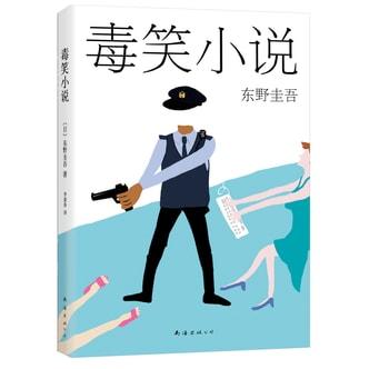 东野圭吾:毒笑小说(2015版)