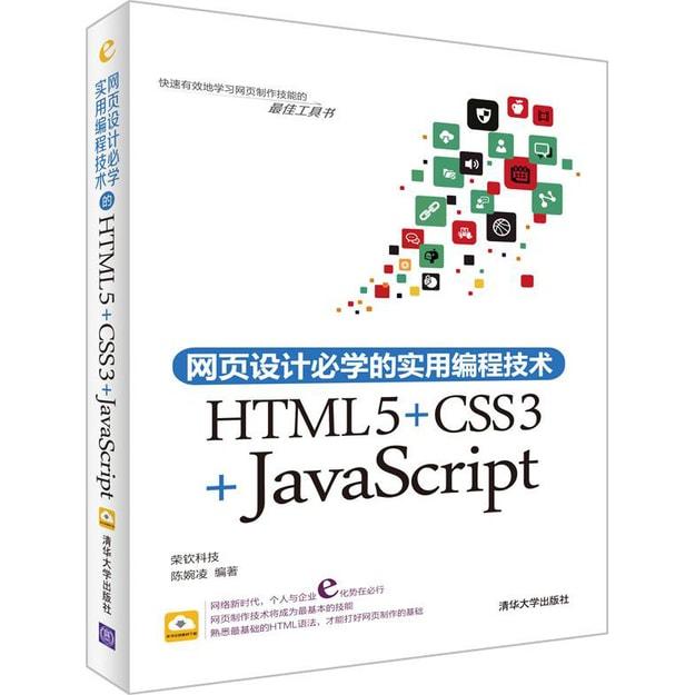 商品详情 - 网页设计必学的实用编程技术:HTML5+CSS3+JavaScript - image  0
