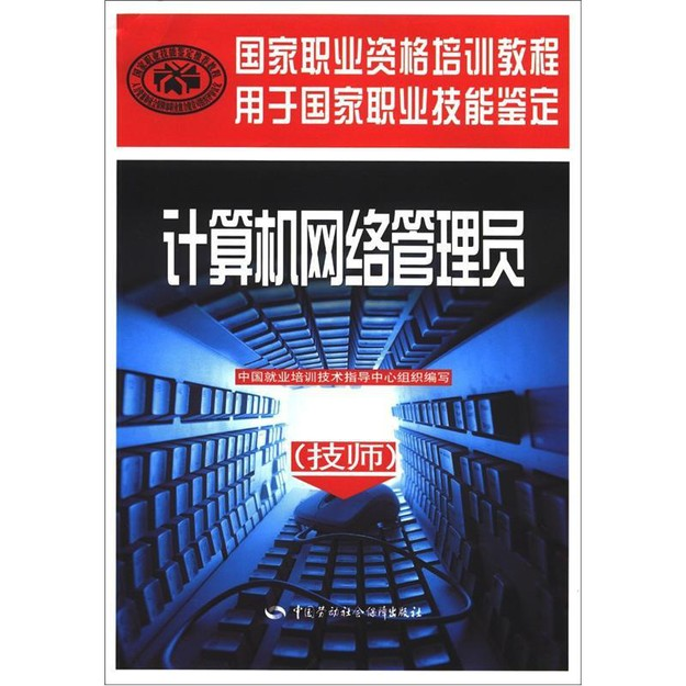 Product Detail - 国家职业资格培训教程:计算机网络管理员(技师) - image 0