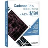 Cadence 16.6电路设计与仿真从入门到精通