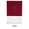 白糖 无声告白文艺复古中国风恋爱表白礼物手账文创笔记本 告白500g