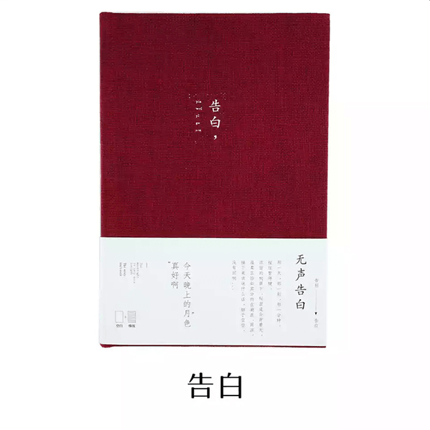 Product Detail - SUGARSHOP Voiceless confession Literature and Art Retro-Chinese-style Notebook RED 500g - image 0