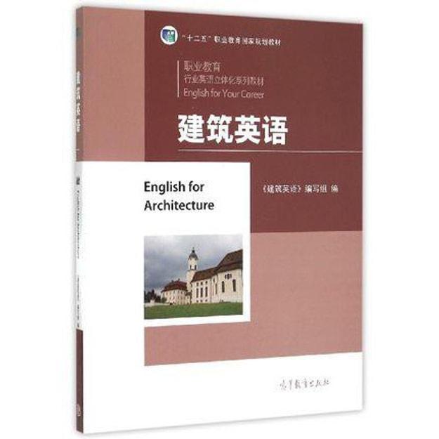商品详情 - 建筑英语 - image  0