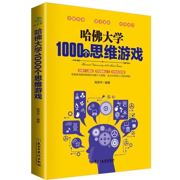 商品详情 - 哈佛大学1000个思维游戏 - image  0
