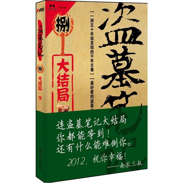 商品详情 - 盗墓笔记8(下) - image  0