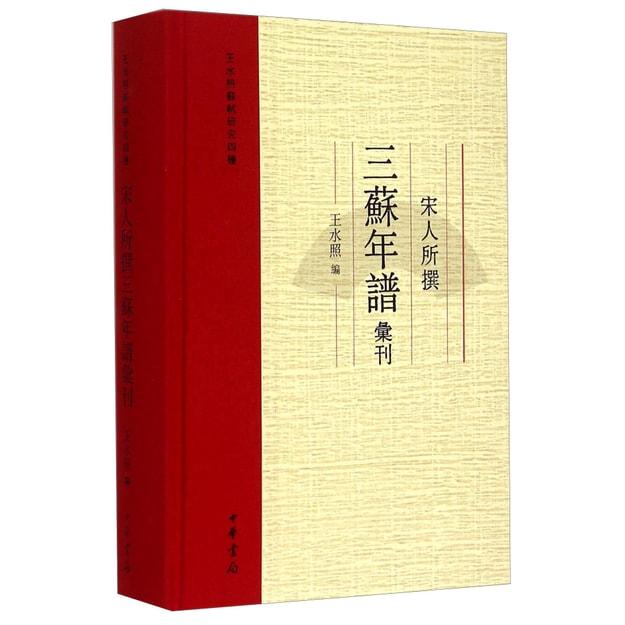 商品详情 - 宋人所撰三苏年谱汇刊 - image  0