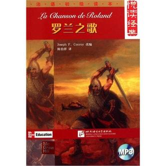 悦读经典·法语初级读本:罗兰之歌(附光盘)