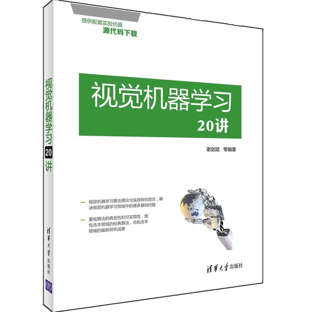商品详情 - 视觉机器学习20讲 - image  0