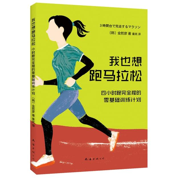 商品详情 - 我也想跑马拉松:4小时跑完全程的零基础训练计划 - image  0