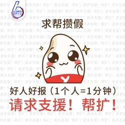 Join this Pingo for Xiaoer's extra day off!