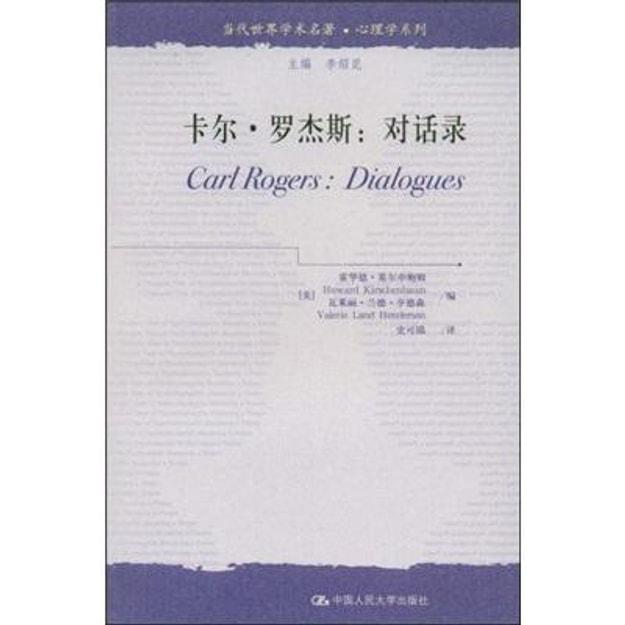 商品详情 - 当代世界学术名著·心理学系列·卡尔·罗杰斯:对话录 - image  0
