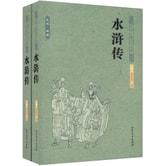 中国古典文学名著:水浒传(套装上下册)