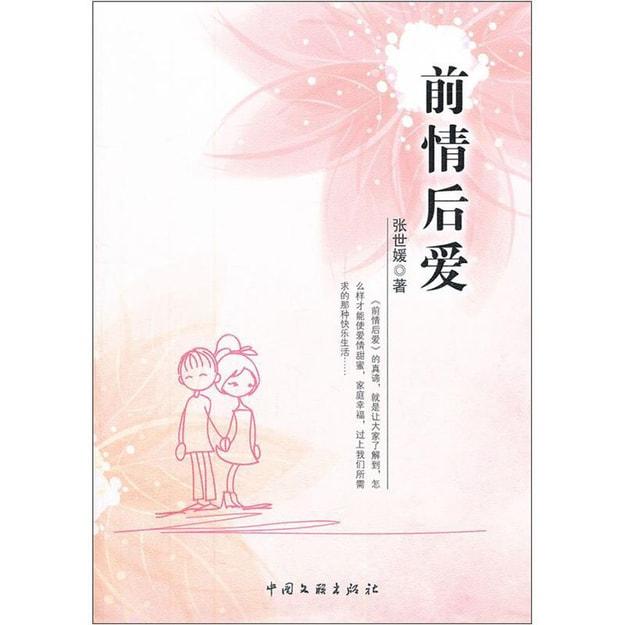 商品详情 - 前情后爱 - image  0