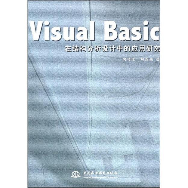 商品详情 - VisualBasic在结构分析设计中的应用研究 - image  0