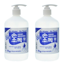 [2 Bottles Combo] Korean SUNGSU Hand Sanitizer Gel Alcohol 532ml x 2  contains 62% Ethanol Alcohol