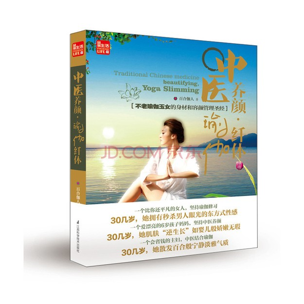 商品详情 - 中医养颜·瑜伽纤体(随书附赠高清画质DVD珍藏版光碟) - image  0