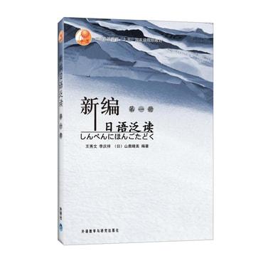 """普通高等教育""""十五""""国家级规划教材:新编日语泛读(第1册)"""