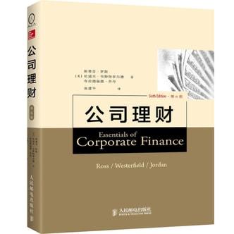 公司理财(第6版)