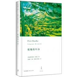 缓慢的归乡(2019年诺贝尔文学奖获得者彼得·汉德克作品)