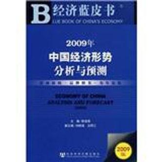 2009年中国经济形势分析与预测(附光盘)