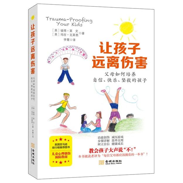 商品详情 - 让孩子远离伤害:父母如何培养自信、快乐、坚毅的孩子 - image  0