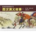 经典连环画阅读丛书:西汉演义故事1(套装共3册)