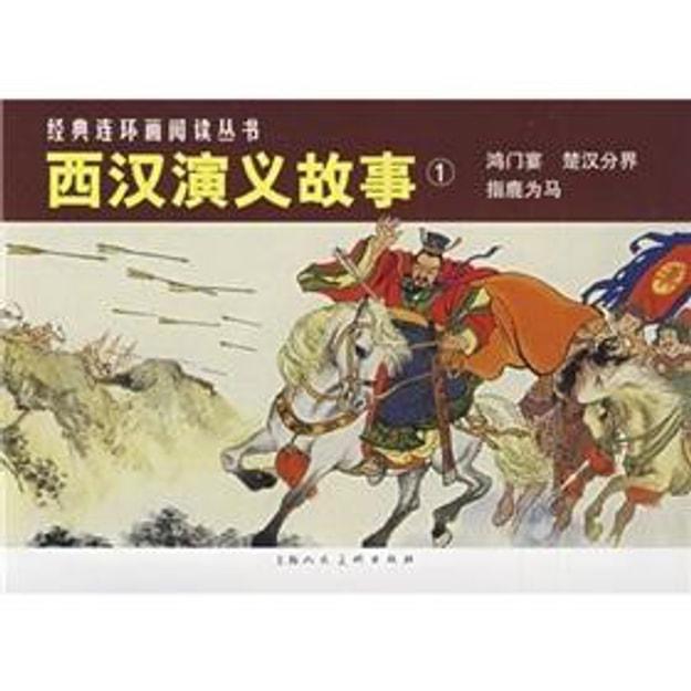 商品详情 - 经典连环画阅读丛书:西汉演义故事1(套装共3册) - image  0