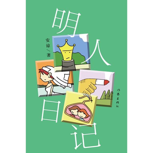 商品详情 - 明人日记 - image  0