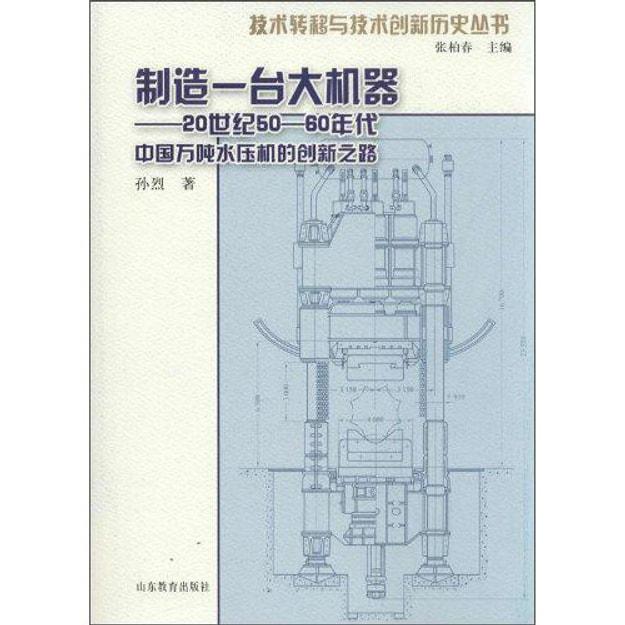 商品详情 - 技术转移与技术创新历史丛书·制造一台大机器:20世纪50-60年代中国万吨水压机的创新之路 - image  0