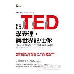 Yamibuy.com:Customer reviews:【繁體】跟TED學表達,讓世界記住你