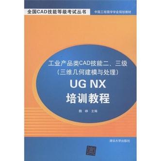 中国工程图学学会规划教材:工业产品类CAD技能二、三级(三维几何建模与处理)UG NX培训教程(附光盘1张)