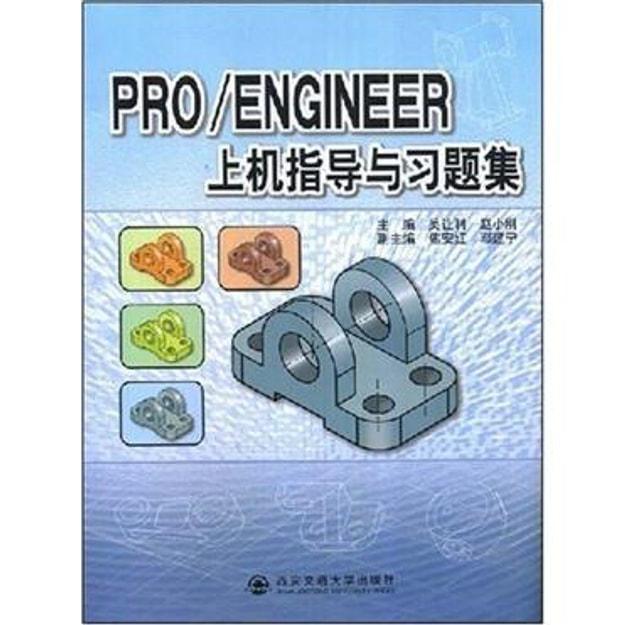 商品详情 - PRO/ENGINEER上机指导与习题集 - image  0