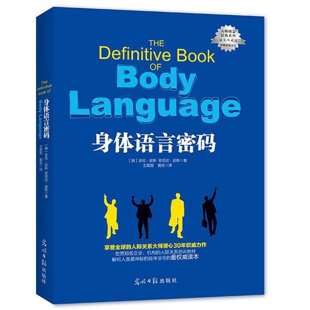 商品详情 - 身体语言密码 - image  0