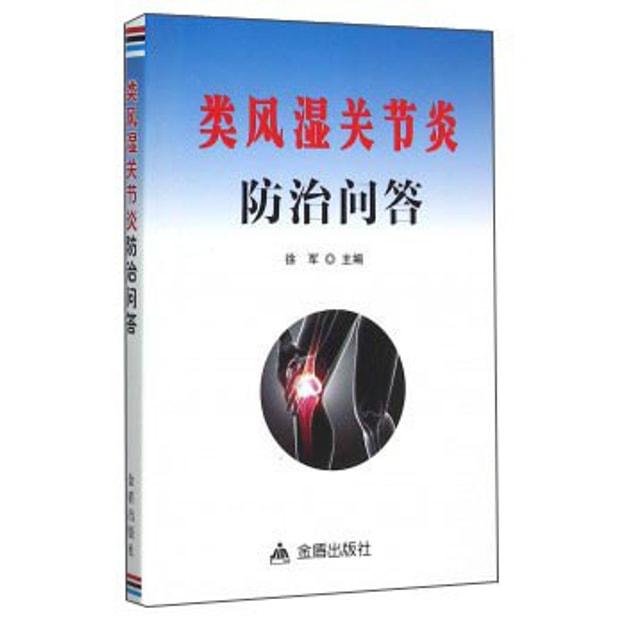 商品详情 - 类风湿关节炎防治问答 - image  0