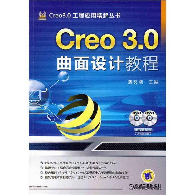 商品详情 - Creo 3.0曲面设计教程 - image  0