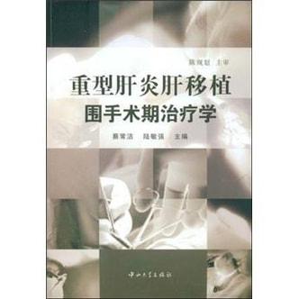 重型肝炎肝移植围手术期治疗学