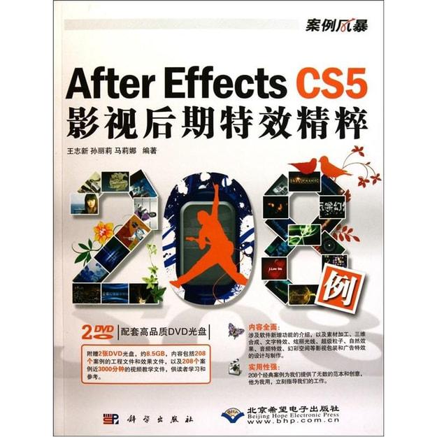 商品详情 - After Effects CS5影视后期特效精粹208例(附DVD光盘2张) - image  0