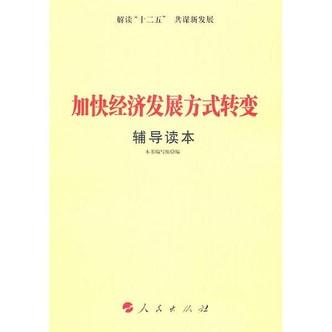 加快经济发展方式转变辅导读本
