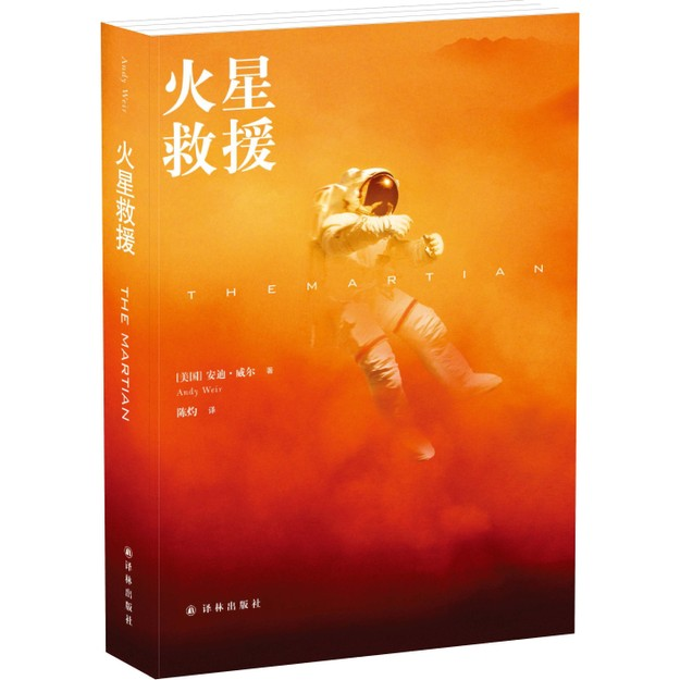 商品详情 - 火星救援 - image  0