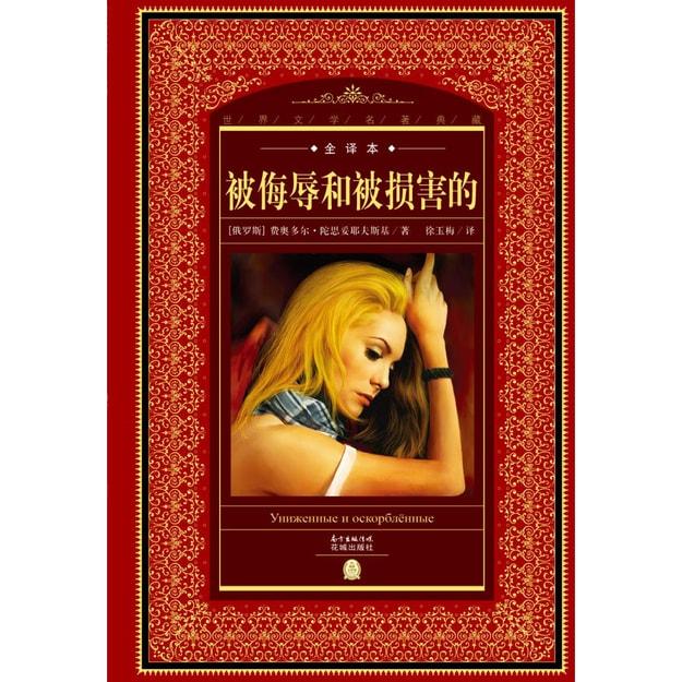 商品详情 - 世界文学名著典藏·全译本:被侮辱和被损害的(新版) - image  0