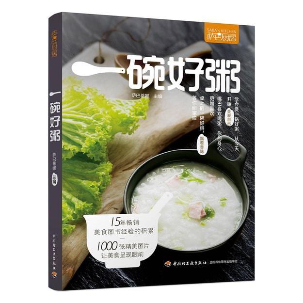 Product Detail - 萨巴厨房:一碗好粥 - image 0