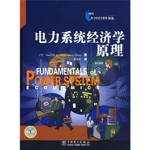 商品详情 - 电力系统经济学原理 - image  0