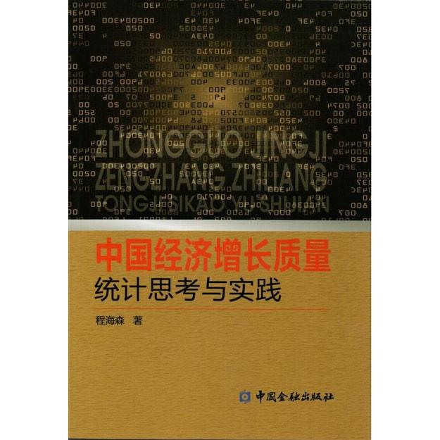 Product Detail - 中国经济增长质量统计思考与实践 - image 0