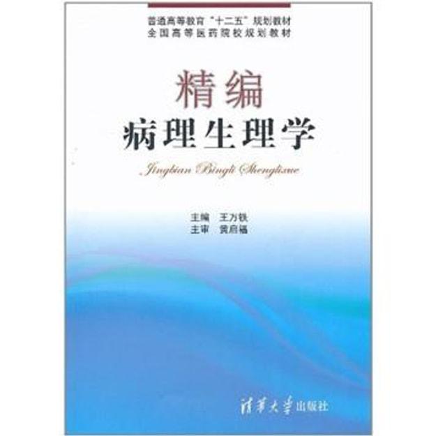 商品详情 - 精编病理生理学 - image  0